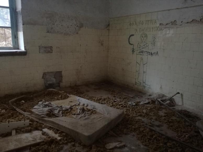 asylum inside